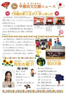 早稲田文化館ニュース2017.7