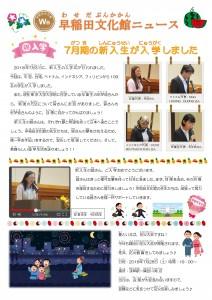 新早稲田文化館ニュース2018.7