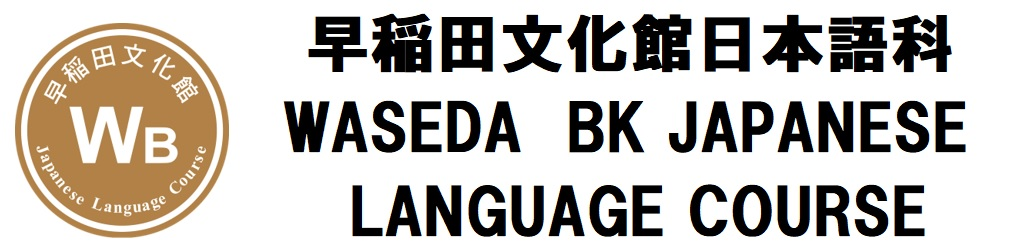 Waseda Bunkakan Japanese Language Course