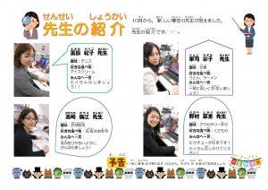 waseda-bunkakan-news-oct-2