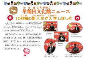 waseda-bunkakan-news-oct1