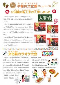 新早稲田文化館ニュース2018.10