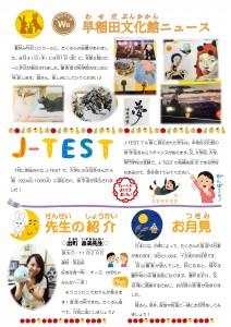 新早稲田文化館ニュース2017.9