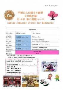 2018春コース(日本語・英語)2