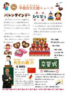 新早稲田文化館ニュース2018.2