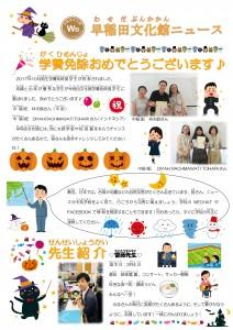 新早稲田文化館ニュース2018.09