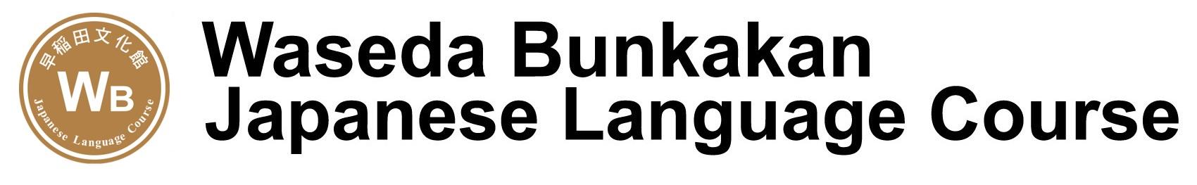Waseda Bunkakan Japanese Language Course