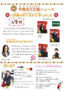 新早稲田文化館ニュース2017.10