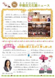 早稲田文化館ニュース4月