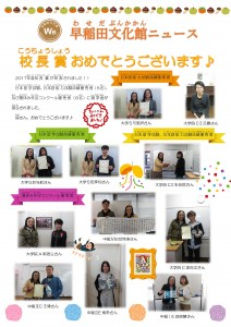 新早稲田文化館ニュース2017.11