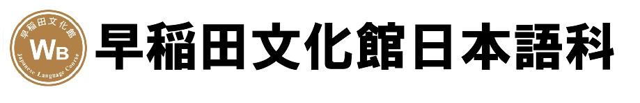 早稲田文化館日本語科